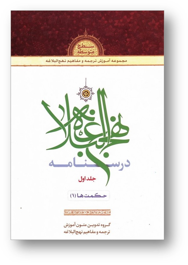 book-nahjolbalaghe